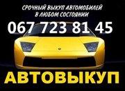 Выкуп Авто в Одесса