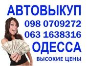 АВТОВЫКУП ВЫКУП  АВТО ПО ОДЕССЕ 098 0709272  063 1638316