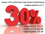 Виза в Бельгию Акция -30% действует при заказе любой визы