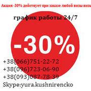 Виза в Румынию Акция -30% действует при заказе любой визы
