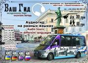 Экскурсия Одесса Интернациональная - регулярная на разных языках