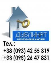 Аварийное открывание замков по Ильичевску,  Белгород-Днестровску, Затоке