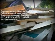 Покупаем отходы полигонной пластмассы -стретч,  УПМ,  ПНД,  ПВД,  ПП