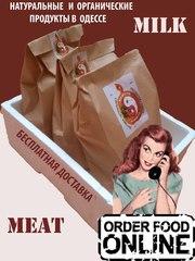 Натуральное мясо украинской фермы с бесплатной доставкой.