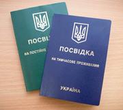 Вид на жительство,  гражданство в Украине