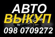 АВТОВЫКУП В ОДЕССЕ КУПЛЮ АВТО 098 0709272  063 1638316