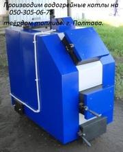 Продаём водогрейные отопительные котлы на твердом топливе