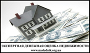 Оценка недвижимости для купли-продажи