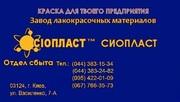 Грунтовка ГФ-0119* (гру_т ГФ 0119) ГОСТ 23343-78/эмаль УРФ-1128   Назн