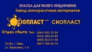 Грунтовка ПФ-0244* (гру_т ПФ 0244) ГОСТ 18186-72/эмаль АК-125 оцм   На