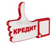 Кредит в Одессе без залога и проблем