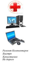 Обслуживание компьютерной техники. Ремонт ПК и Ноутбуков.111
