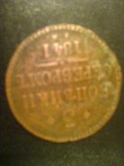 продам монету николая 1