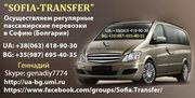 пассажирские перевозки  в Софию (Болгария)