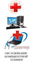 Установка Windows, Настройка Роутера, Обслуживание Компьютеров