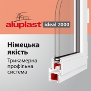 Окна из немецкого профиля по цене украинского профиля
