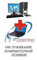 Установка (Виндовс) Windows XP, 7, 8, 10 в Одессе,  Обслуживание Компьютер