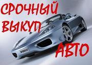 Срочный выкп автомобилей в Одессе