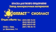 Эмаль 5226*ХС-5226: эмаль ХС;  5226+ХС5226*Производитель эмали ХС-5226=
