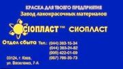 Шпатлевка 0010*ЭП-0010: Грунт ЭП;  0010+ЭП0010*Производитель шпатлевки