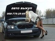 Выкуп авто Одесса
