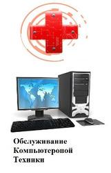 Установка Windows,  Настройка роутера,  Ремонт Компьютеров В Одессе