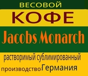 Кофе Якобс Монарх(весовой)