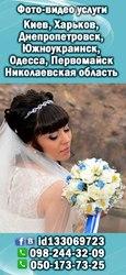 Фото-видео съёмка свадеб целый день