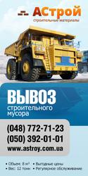 Вывоз строительного мусора (Одесса)