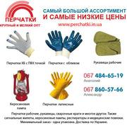 Рабочие перчатки и рукавицы оптом в широком ассортименте с доставкой п