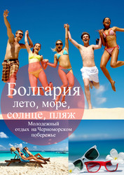 Туры в Болгарию по  горящим ценам