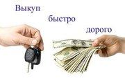 Срочный выкуп вашего авто!