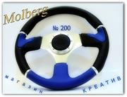 Руль спортивный Молберг 200