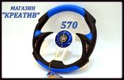 Руль спортивный 570