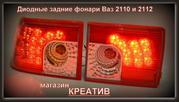 Диодные задние фонари Ваз 2110 и 2112 хром и красные