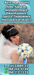 Фото-видео съёмка свадеб,  Фотокниги