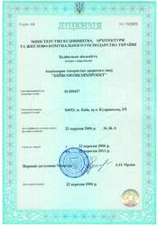 Строительбная лицензия Одесса