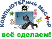 Установка Windows на компьютер и ноутбук в Одессе