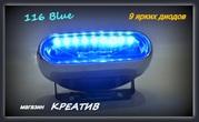 Дополнительные фары с диодной подсветкой 116 Блу