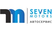 СТО Seven Motors