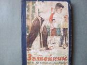 «Затейник» - Ежемесячный детский журнал № 7, 9-11/1951 г.