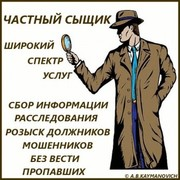 Услуги частного дедектива