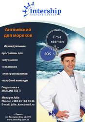 Морской курс английского языка в крюинговом агентстве