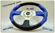 Руль спортивный 207