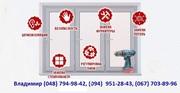 Всевозможный ремонт металлопластиковых окон и дверей