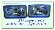 Фары дополнительного света 213 синее стекло