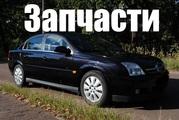 ПРОДАМ Б.У .ЗАПЧАСТИ OPEL VECTRA C 2004