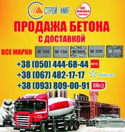 Купить бетон Одесса. КУпить бетон для фундамента в Одессе.
