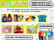 Интернет- магазин детской одежды babytim.com.ua