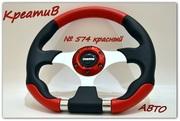 Руль спортивный 574